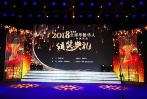 欣欣全体义工荣膺2018全球华侨华人年度人物