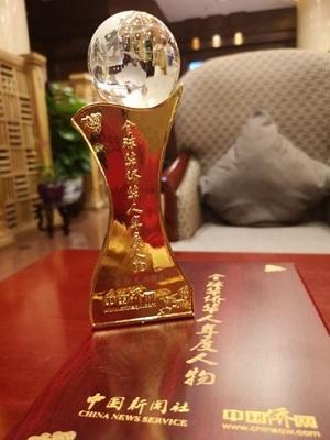 2018全球華僑華人新聞人物揭曉,欣欣義工獲此殊榮!