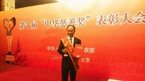 欣欣教育基金会中美全体义工获中华慈善奖慈善楷模奖