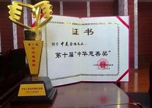 欣欣中美义工:21年专注中国教育公益 荣获中华慈善奖